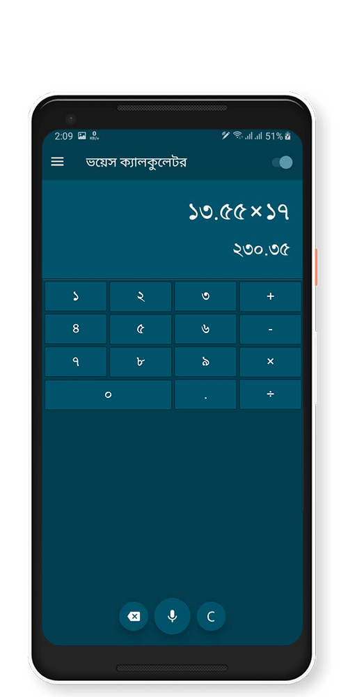bangla-voice-calculator