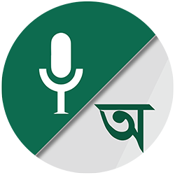 bangla voice to text typing keybord icon