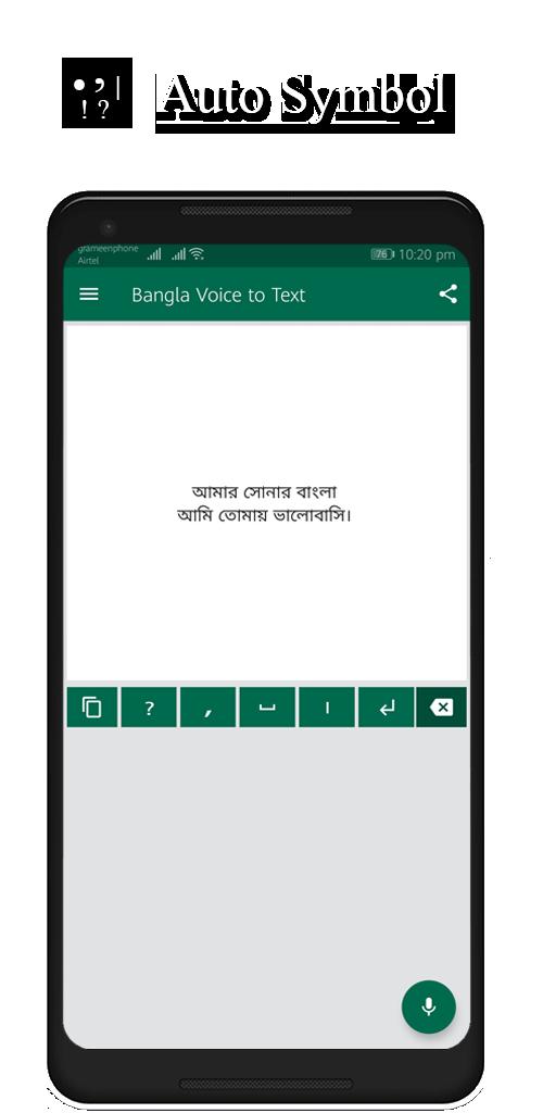 bangla voice to text
