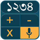 bangla-voice-calculator-icon